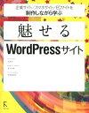 魅せるWordPressサイト 企業サイト/スマホサイト/ECサイトを制作しながら [ 安住光 ]