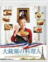 【送料無料】大統領の料理人【Blu-ray】 [ カトリーヌ・フロ ]