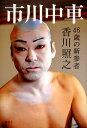 香川照之、家庭内別居!ドラマは好調も歌舞伎はいまいちな中、抱える深刻な悩み