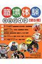 職場体験完全ガイド 第5期(全5巻) (4)