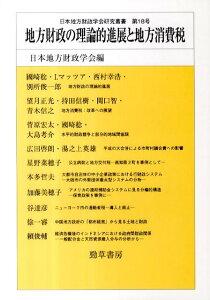 【送料無料】地方財政の理論的進展と地方消費税