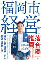 『福岡市を経営する』の画像
