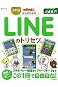 【楽天ブックスならいつでも送料無料】大人のためのLINEのトリセツ。最新版
