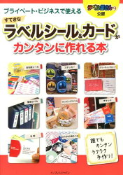 ラベル屋さん9公認 プライベート・ビジネスで使える すてきなラベルシール&カードがカンタンに作れる本