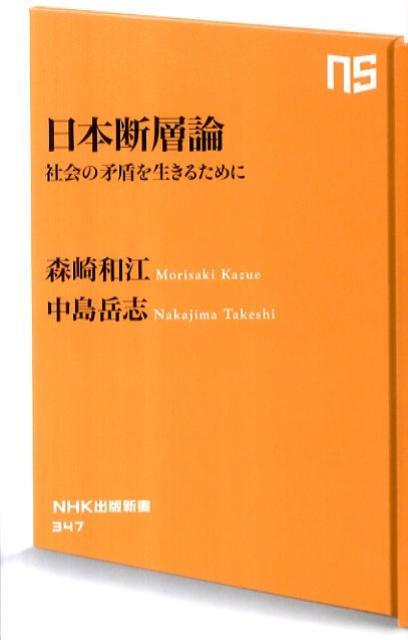 日本断層論 社会の矛盾を生きるために (NHK出版新書) [ 森崎和江 ]