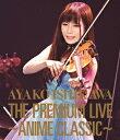 THE PREMIUM LIVE 〜ANIME CLASSIC〜【Blu-ray】 [ 石川綾子 ]
