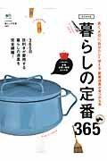 【送料無料】暮らしの定番365