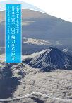 世界遺産富士山の魅力を生かす 信仰の対象と芸術の源泉 [ 五十嵐敬喜 ]
