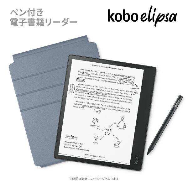 Kobo Elipsa Pack