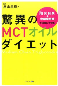 驚異のMCTオイルダイエット [ 畠山昌樹 ]