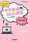 しゃべって身につく中学英語Web講座(Starter中1前半レベル) 学習指導要領対応 [ 山田暢彦 ]
