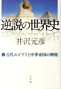 【送料無料】逆説の世界史(1) [ 井沢元彦 ]