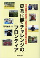 著者が「この人たちがいるから、これからの日本農業は大丈夫」と思うに至った9人の次世代農業経営者を紹介します。