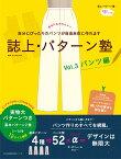 誌上・パターン塾 Vol.3 パンツ編 (文化出版局MOOKシリーズ) [ 文化出版局 ]