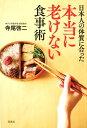 日本人の体質に合った本当に老けない食事術 [ 寺尾啓二 ]