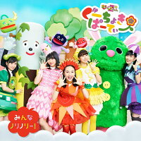 ぐーちょきぱーてぃー 〜みんなノリノリー! 〜 (CD+DVD)