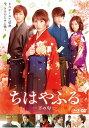 ちはやふる -下の句ー 通常版 Blu-ray&DVD セット【Blu-ray】(楽天ブックス)