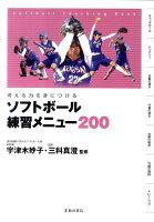 考える力を身につけるソフトボール練習メニュー200