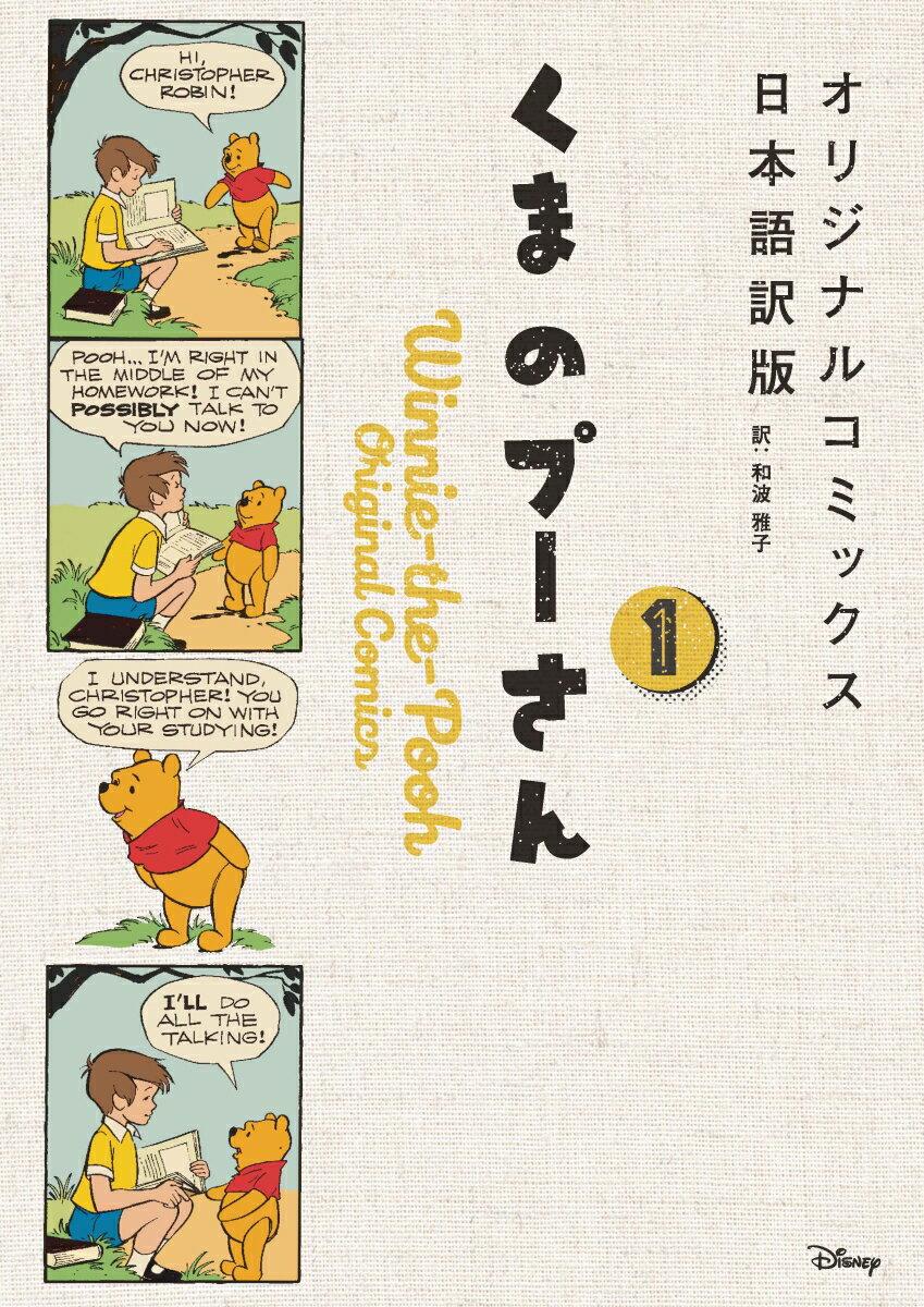 くまのプーさん オリジナルコミックス日本語訳版 1画像