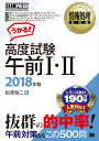 情報処理教科書 高度試験午前1・2 2018年版 (EXAMPRESS) [ 松原 敬二 ]