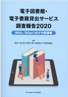 電子図書館・電子書籍貸出サービス調査報告(2020)