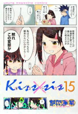 Kiss×sis(15)画像