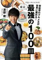 【謝恩価格本】芸能界のグルメ王が世界に薦める! 東京 最強の100皿