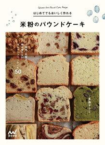 はじめてでもおいしく作れる 米粉のパウンドケーキ 小麦粉、乳製品、卵を使わないグルテンフリーレシピ50 [ 多森 サクミ ]