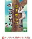 【楽天ブックス限定先着特典】セミオトコ DVD-BOX(B6クリアファイル付き) [ 山田涼介 ]
