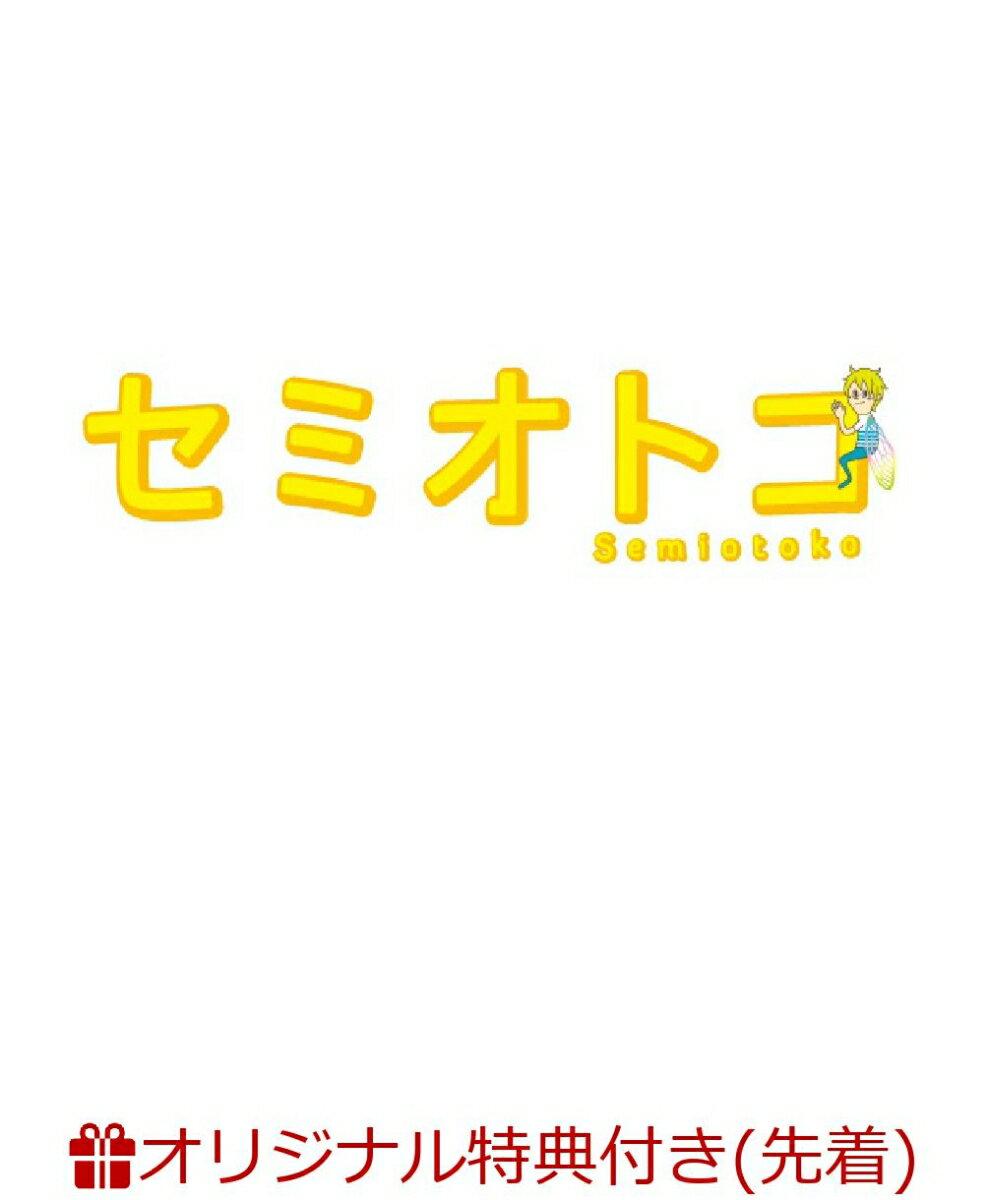 【楽天ブックス限定先着特典】セミオトコ DVD-BOX