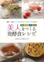 【バーゲン本】美人をつくる発酵食レシピ