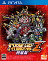 第3次スーパーロボット大戦Z 時獄篇 PS Vita版