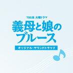 TBS系 火曜ドラマ 義母と娘のブルース オリジナル・サウンドトラック [ (オリジナル・サウンドトラック) ]