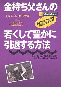 【送料無料】金持ち父さんの若くして豊かに引退する方法 [ ロバート・T.キヨサキ ]