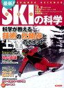最新!スキーの科学 科学が教える技術の仕組みと上達のポイント...