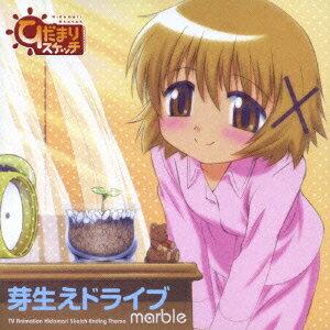 TVアニメ「ひだまりスケッチ」エンディングテーマソング::芽生えドライブ画像