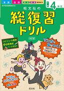 旺文社の総復習ドリル小学4年生