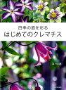 【楽天ブックスならいつでも送料無料】四季の庭を彩るはじめてのクレマチス [ 及川洋磨 ]