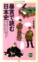 【送料無料】暴言で読む日本史 [ 清水義範 ]