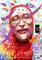 ジンメン12
