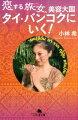 恋する旅女、美容大国タイ・バンコクにいく!