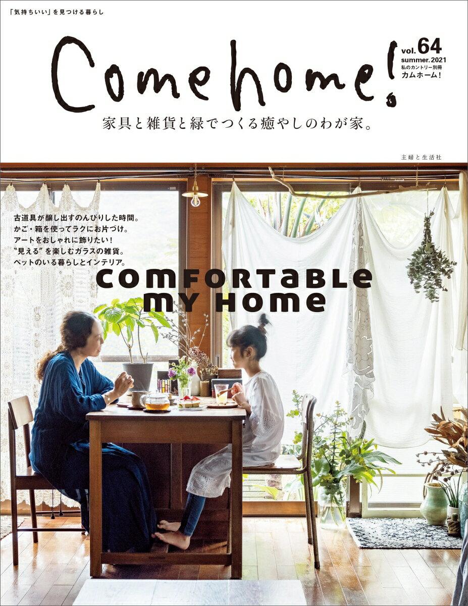 Come home! vol.64 (私のカントリー別冊) [ 住まいと暮らしの雑誌編集部 ]