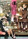 僕×{おネエマフィア+任侠ヤクザ} (IDコミックス ZER