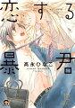 恋する暴君(12)