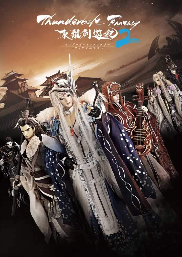 Thunderbolt Fantasy 東離劍遊紀2 4(完全生産限定版)【Blu-ray】画像