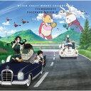 TVアニメ『ウィッチクラフトワークス』オリジナルサウンドトラック [ テクノボーイズ パルクラフトグリーンファンド ]