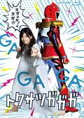 トクサツガガガ Blu-ray BOX【Blu-ray】