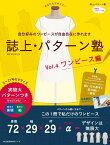 誌上・パターン塾 Vol.4 ワンピース編 (文化出版局MOOKシリーズ) [ 文化出版局 ]