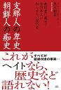 支那人の卑史 朝鮮人の痴史 教科書に載せて全日本人に知らせたい現代史 [ 黒木 頼景 ]