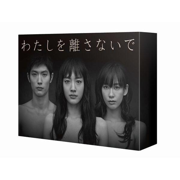 わたしを離さないで Blu-ray BOX【Blu-ray】